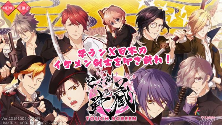 Otomeken Musashi screenshot-0