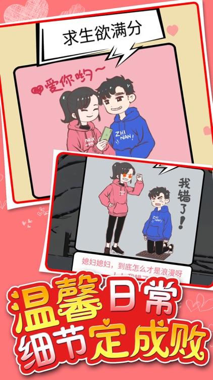 情侣求生欲 screenshot-4