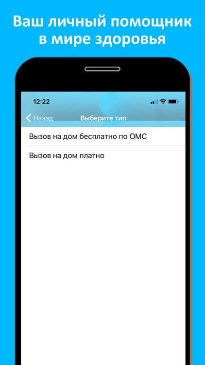 Медсеть screenshot-4