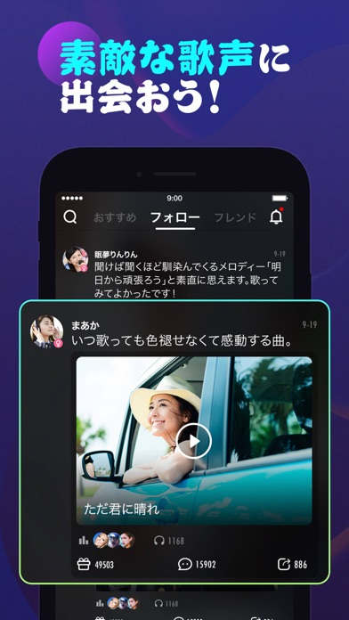 Pokekara - 採点カラオケアプリのおすすめ画像8