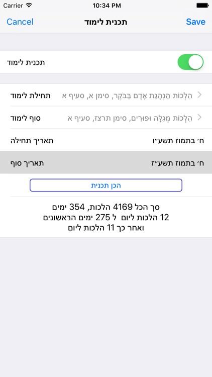 Esh Mishna Berura screenshot-4
