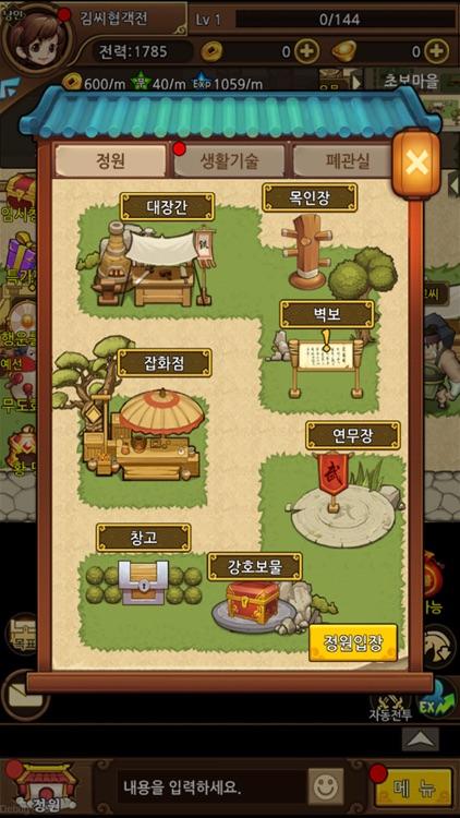 김씨협객전 screenshot-6