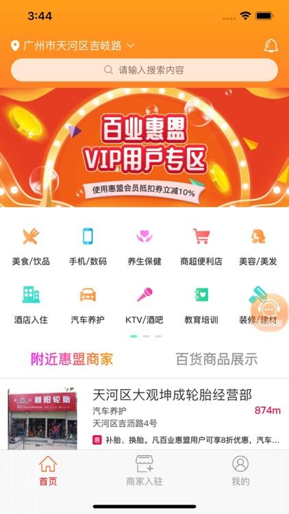 百业惠盟 screenshot-1