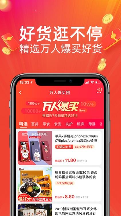 淘宝特价版 screenshot-4
