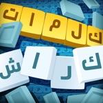 كلمات كراش : لعبة تسلية وتحدي