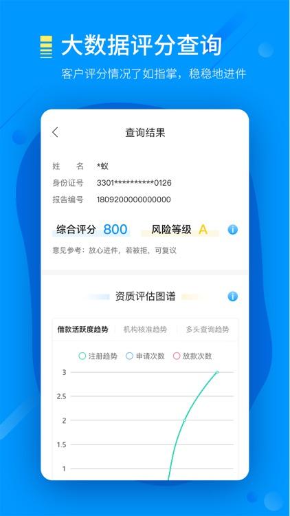 信贷360-信贷经理贷款获客助手