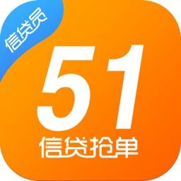 51信贷抢单-信贷经理获客平台