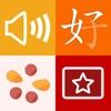 trainchinese - iPhoneアプリ