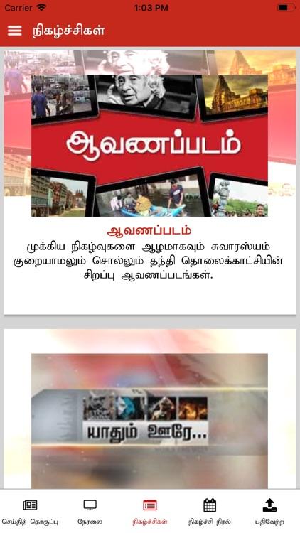 Thanthi TV screenshot-4