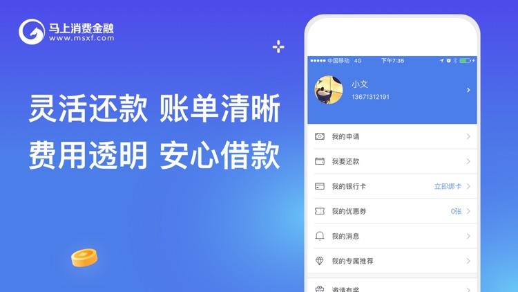 马上贷-贷款借钱马上金融官方平台 screenshot-3