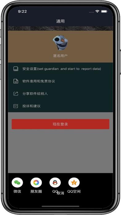 位置查找-GPS手机定位软件定位找人 screenshot 7