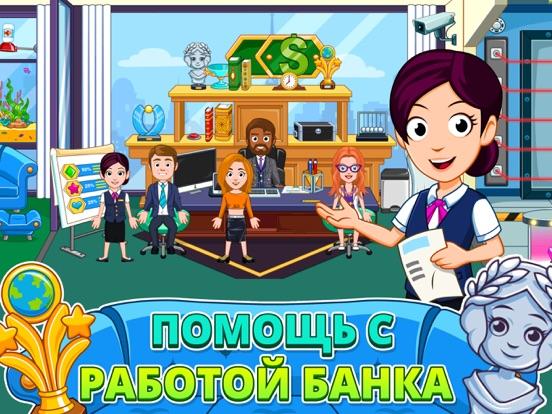Скачать игру My City : Bank