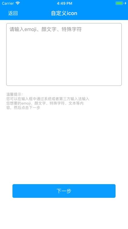 Icon Design Tool screenshot-6