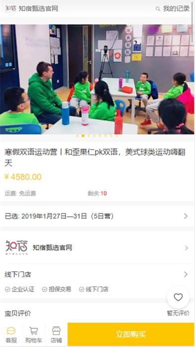 知宿甄选 screenshot 4