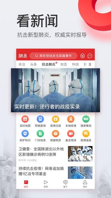 Screenshot #1 pour 网易新闻-头条新闻视频资讯平台