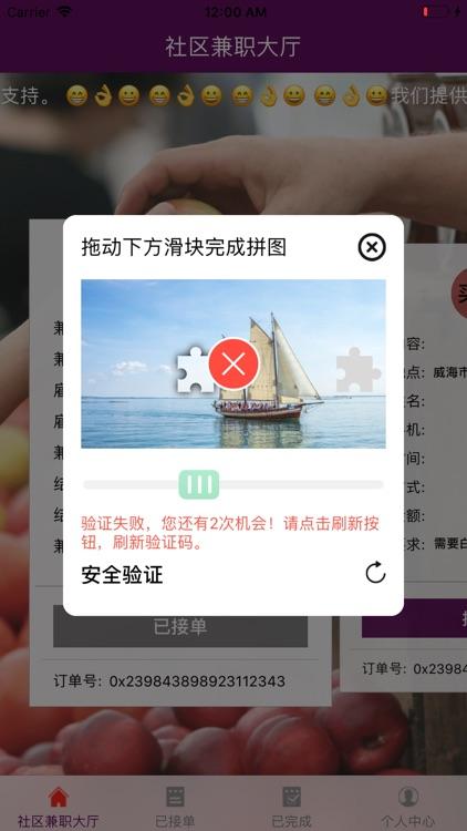 社区兼职-接单端 screenshot-4