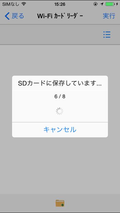 Wi-Fiカードリーダー - 窓用