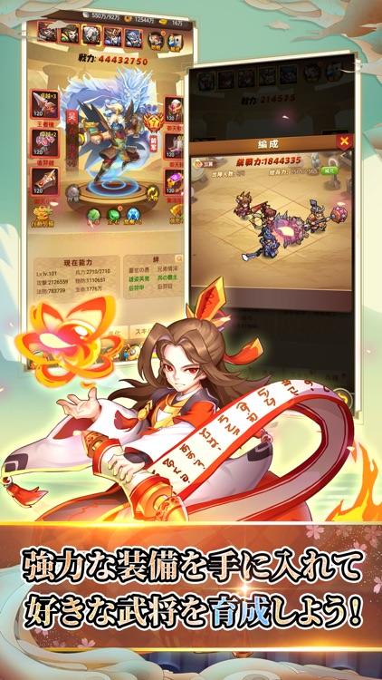 名将物語【人気放置系戦略ゲーム】 screenshot-3