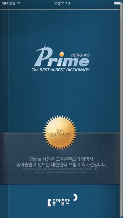 동아 일본어한자 읽기 사전のおすすめ画像1