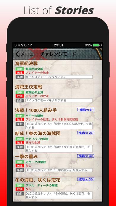 OPMS: Guide for 海賊無双 (PS3)のおすすめ画像2