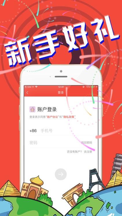 乐购夺宝 screenshot-0