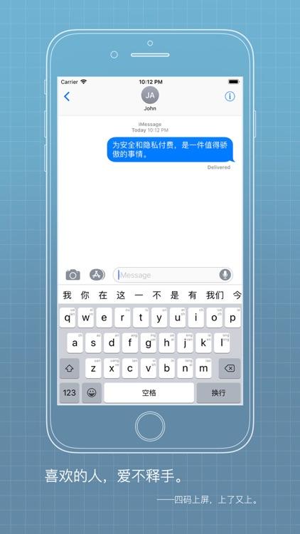 落格输入法 screenshot-3