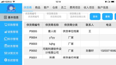 Screenshot #1 pour 利德进销存