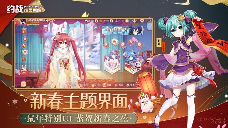 约战:精灵再临-魔禁联动 screenshot-5