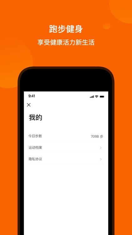 趣跑步 - 智能跑步教练 screenshot-5