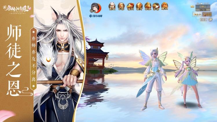 御剑情缘 screenshot-5