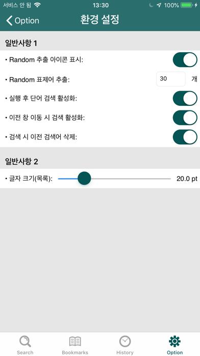 YBM 올인올 일한 사전 - JpKo DICのおすすめ画像6