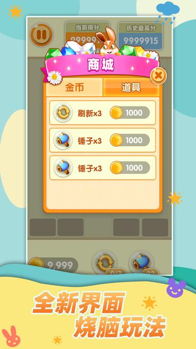 木块Upgrade Screenshot 5