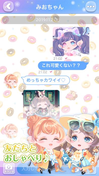 ポケコロ ScreenShot2