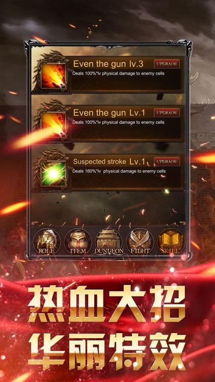 烈焰屠龙-王者归来 screenshot-3