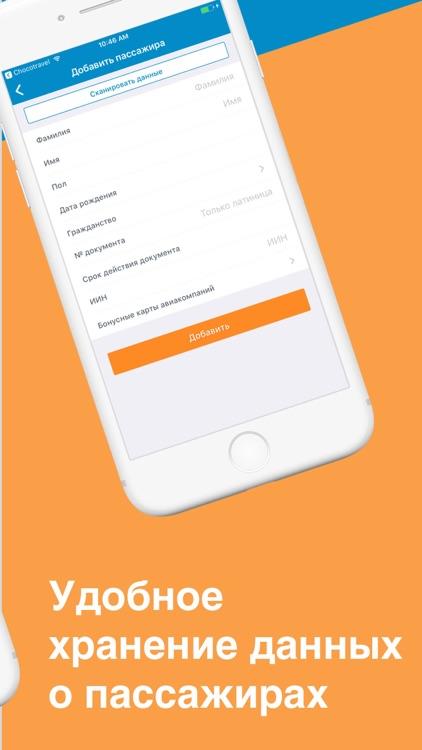 Chocotravel Business screenshot-4