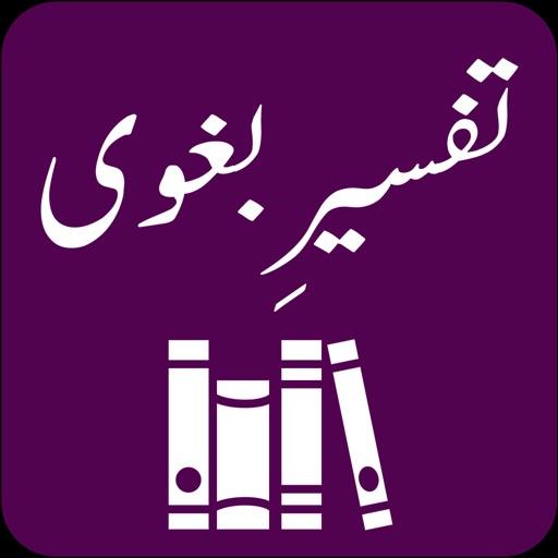 Tafseer e Baghwi | Quran |Urdu