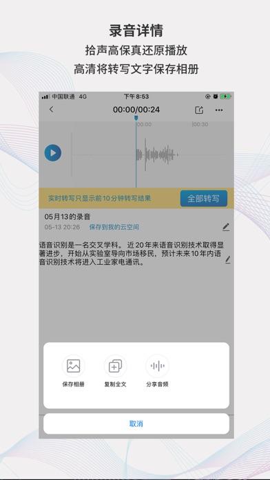 AI速记 screenshot 5