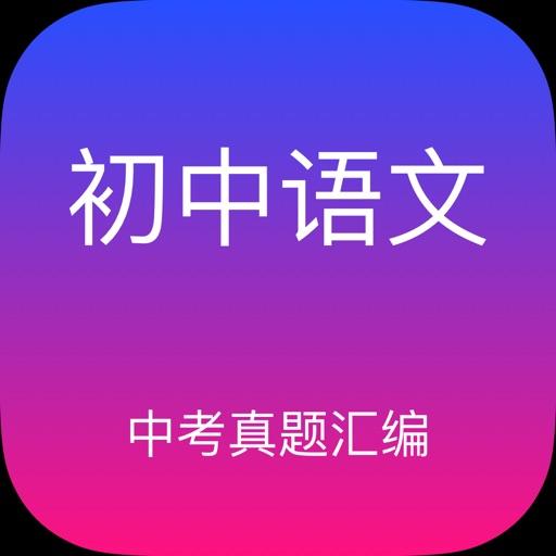 初中语文中考真题汇编 icon