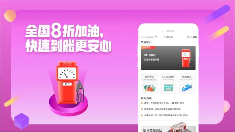 省小二——8折加油,车主购物更优惠 screenshot-3