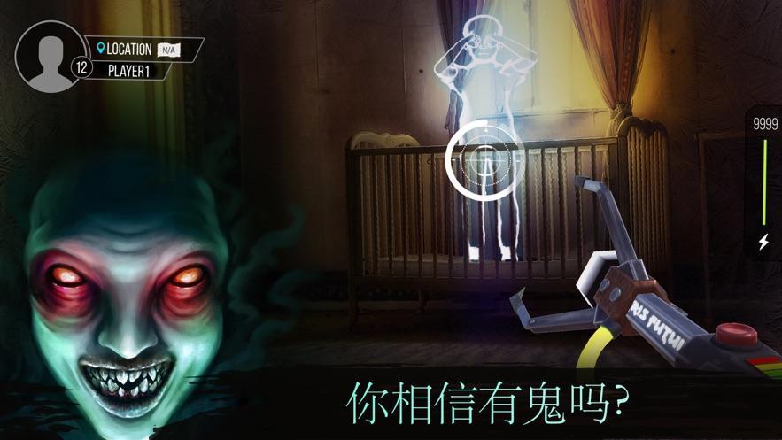 惡作劇鬼魂探測器截圖1
