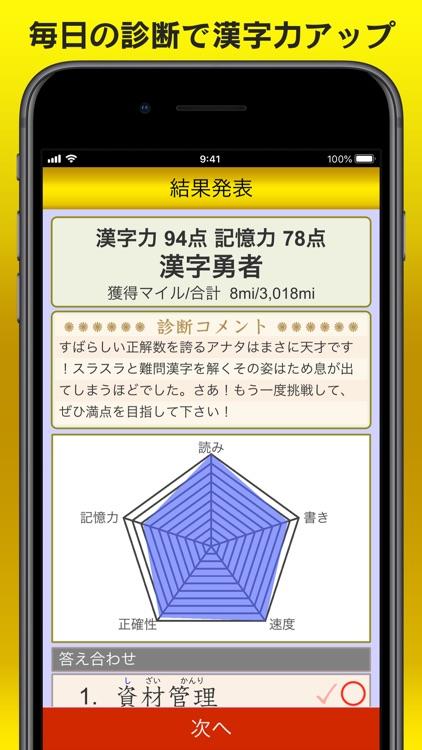 漢字力診断2 screenshot-4