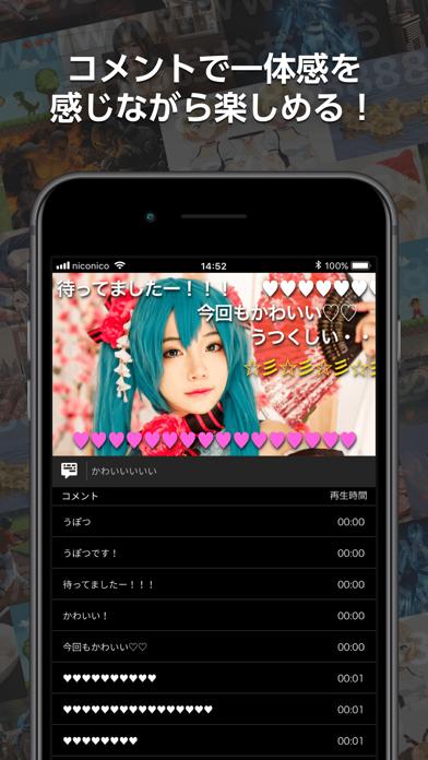 niconico - ニコニコ動画 ScreenShot1