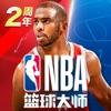 NBA篮球大师-正版策略篮球手游