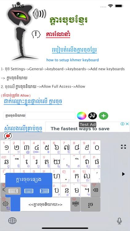 Khmer Speaking Keyboard screenshot-3