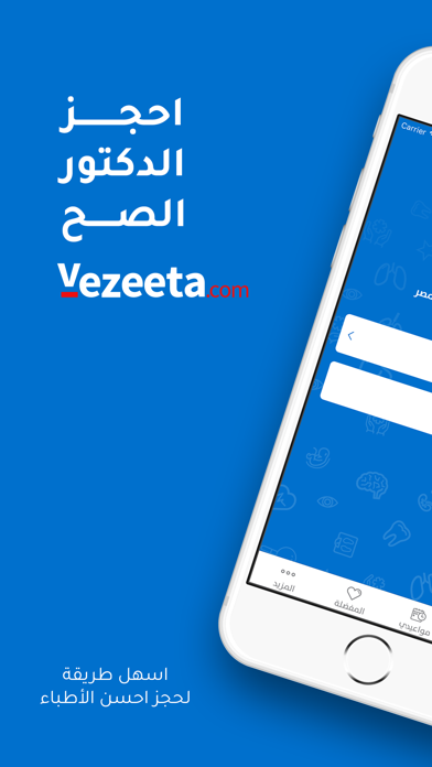 تحميل Vezeeta - فيزيتا للكمبيوتر