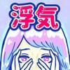 浮気サレ女 - iPhoneアプリ