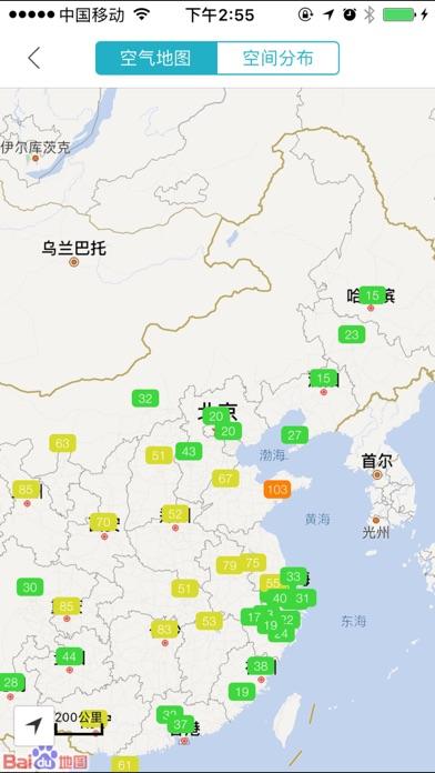 浙江空气质量のおすすめ画像1