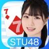 STU48の7ならべ - iPhoneアプリ