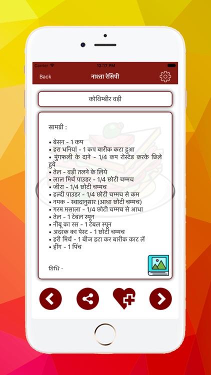 Breakfast Recipes in Hindi screenshot-9