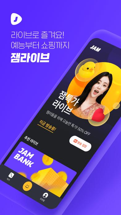다운로드 잼라이브 (JAM LIVE) - 라이브 예능&쇼핑 PC 용